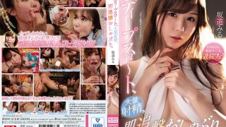 SSNI-818 Deep Slot Mass Ejaculation Immediate Pursuit Pacifier See …