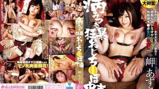 YMDD-198 Addicting Ferocious Grandpa Poisoning Azusa Misaki…