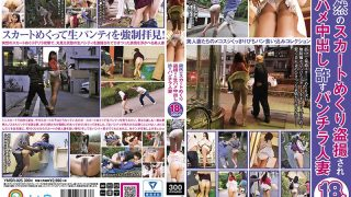 YMSR-025 Sudden Skirt Flipping Shot And Allowed Raw Vaginal Cum Shot Un…