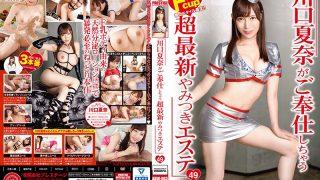 ABW-003 Ultra-latest Addictive Esthetics That Kana Kawaguchi Will Serve…