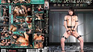 GVH-102 Ma ko Device BondageXVI Iron Restraint Ma ko Torture Mizuki…