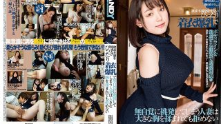 DANDY-724 A Married Woman Who Can Not Hide Her Frustration And Provokes…