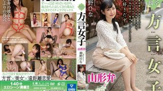 HODV-21500 Complete Subjectivity Dialect Women Yamagata Dialect Hina …