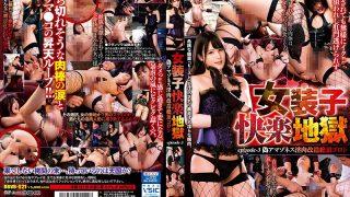DBVB-021 Transvestite Pleasure Hell Episode-3 Fake Amazones Nasty Meat …
