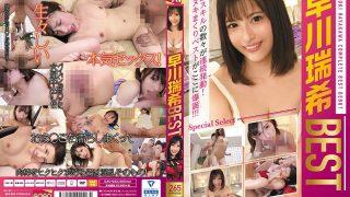 GAV-042 Mizuki Hayakawa BEST…