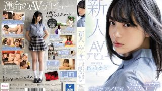 MIDE-812 Newcomer AV Debut Real Idol Determination Sora Minamino…