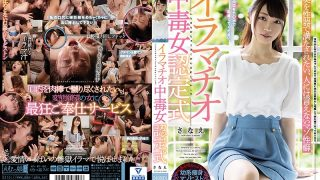 MISM-181 Deep Throating Poisoning Woman Certification Ceremony…