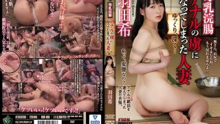 RBD-985 A Married Woman Who Has Become A Captive Of Breast Milk Enema A…