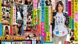 TSF-003 Thorough Coverage Of A Male Office Worker 44 Who Was A Young …