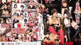 GVH-132 W Knee High Boots Small Devil S Slut Reina Aoi Mitsuki Aya…