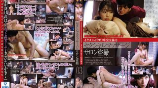 GS-1988 Sexual Massage Salon Voyeur 03…