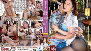 SPRD-1325 Mother Incest Cream Pies Mother Chika Takase…