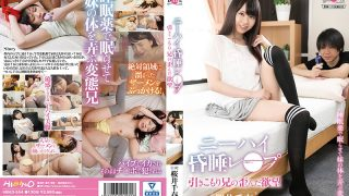 HBAD-554 Knee-high D-Le-P Withdrawal Brothers Distorted Desire Chiharu …