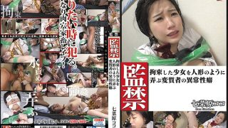 IESM-052 Confinement Abnormal Propensity Of Perverts Who Play With Deta…