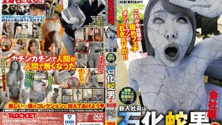 RCTD-350 A New Employee Is A Petrified Snake Man 2 Company Edition Akar…