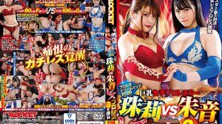 RCTD-354 Big Tits Womens Pro Wrestler Juri VS Akane Lesbian Pro Wrestli…