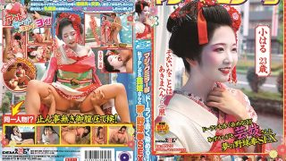 SDMM-075 Magic Mirror Geisha Who Is Shy Enough To Dye Doran Red And Dre…