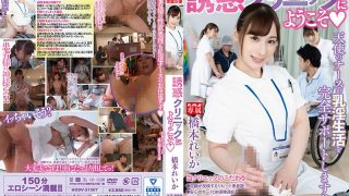 HODV-21507 Welcome To The Temptation Clinic Reika Hashimoto…