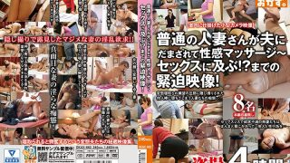 OKAX-662 An Ordinary Married Woman Is Tricked By Her Husband Into Sexua…