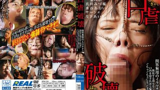 XRW-918 Brutal Destruction…