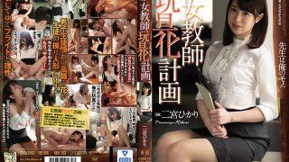 ADN-263 Female Teacher Toy Plan Hikari Ninomiya…
