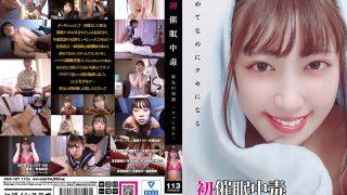 ANX-127 First Event Addiction Her Menarche-First-Sara Kagami…