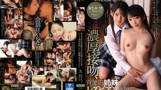 BBAN-292 My Sister Who Asks For My Body Presses A Kiss With A Smile Tod…