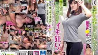 BLOR-152 Muchimuchi Dirty Little Office Lady Who Wanted To Have A Big P…