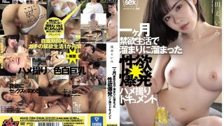 DASD-728 Erotic Explosive Gonzo Document Accumulated In One Month Ascet…