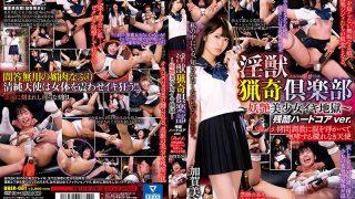 DBER-081 Inujuu Hikiki Club Young Bishoujo Iki Hell Cruel Hardcore Ve…