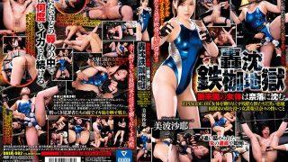 DBER-082 Deadly Devils Body Sinks In Naraku Todoroki Tetsugaku Hell EPI…