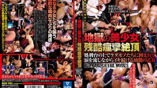 DBER-083 Beautiful Girl In Hell Cruel Convulsions Climax Surrounded By …