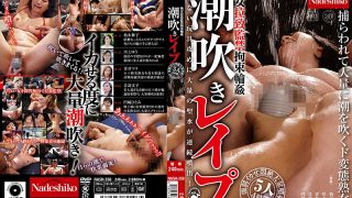 NASH-358 Squirting Report Mature Woman Abduction Confinement Restra…