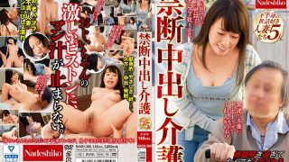 NASH-360 Five Married Women Who Take Care Of The Lower Body Of Nursing …