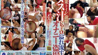 PYM-352 Public Toilet Lust Female Masturbation Spilling Masturbation Vo…