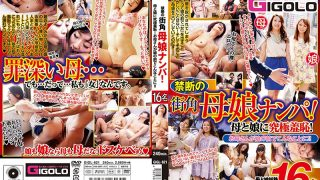 GIGL-621 Forbidden Street Corner Mother Daughter Nampa Ultimate Shame …