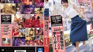 IPX-524 Charge Single Actress Anna Kami Reportedly Sneaked Into A Sex …