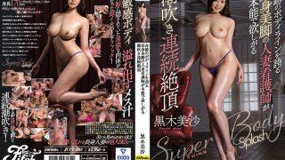 JUFE-203 Misa Kuroki A Squirting Continuous Cum That A Married Woman N…