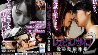 SQIS-031 Lesbian Psycho 2 Danger Zone Of Love Danger Zone …