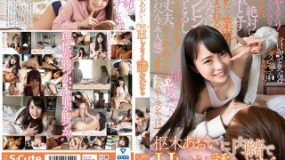 SQTE-332 If Aoi Kuriki Is Invited To H Secretly…