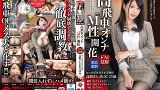 AKA-071 High-flying Woman M Sex Flowering Thorough Training Until The…
