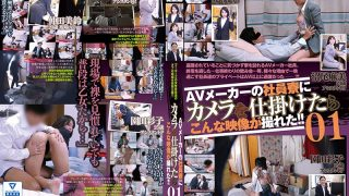 C-2574 When I Set Up A Camera In The Employee Dormitory Of An AV Maker …