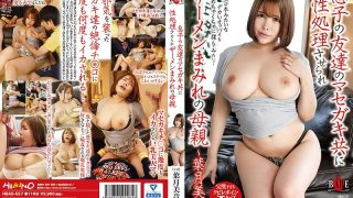 HBAD-557 My Sons Friend Masegaki Is Made Sexually Treated And A Mother …