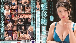 KIRE-008 Re DEBUT Electric Shock Transfer Rinka Tahara 2 Hours Continu…