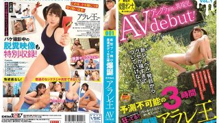 KUSE-001 New Bubbly Plump Body Queen Bomb The Name Is King Arale AV Deb…