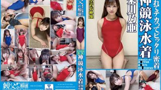 OKK-019 Wet And Shiny Perfect Fit Gods Swimsuit Noa Eikawa Lori Enjoy …