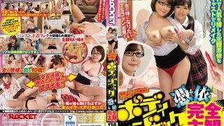 RCTD-357 Body Jack Possession Completely Subjective Version…