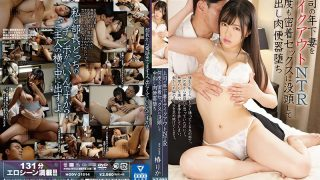 HODV-21514 Take Out My Bosss Younger Wife NTR Immerse In Close Contact …