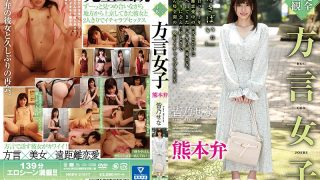 HODV-21517 Completely Subjective Dialect Girls Kumamoto Dialect Minan…