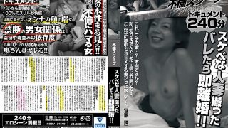 HODV-21519 Affair Scoop A Lewd Married Woman Is Taken And Divorced Imme…